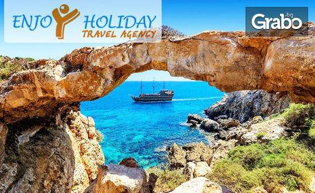 Пролетна екскурзия до Кипър! 4 нощувки със закуски в Ларнака, плюс самолетен транспорт от Варна, от Enjoy Holiday