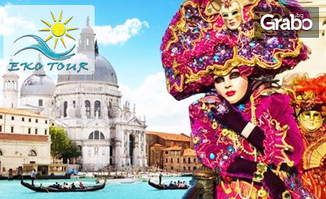 Екскурзия до Италия! 3 нощувки със закуски, плюс транспорт и възможност за посещение на Карнавала във Венеция