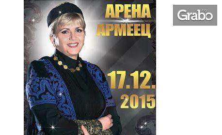 Концерт-спектакъл на Николина Чакърдъкова на 17 Декември