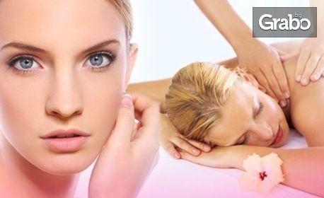 2 процедури с целутрон, 2 антицелулитни масажа на зона по избор, или 2 масажа на гръб
