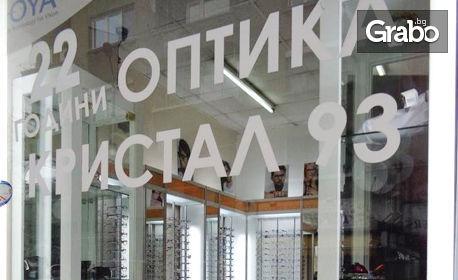 Диоптрични очила с пластмасова или метална рамка и френски стъкла Smile по избор