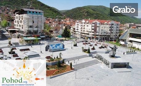 Един ден в Македония! Екскурзия до Струмица на 2 Декември