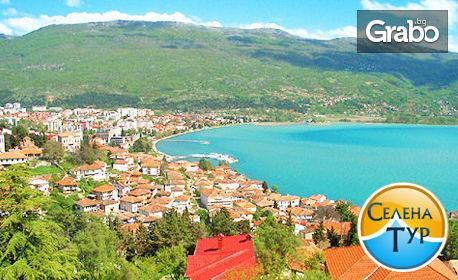 Мини почивка и плаж на Охридското езеро! Екскурзия до Македония с 3 нощувки със закуски и вечери, плюс транспорт