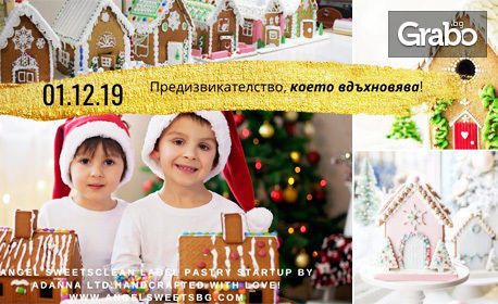 Уъркшоп за създаване на вкусна коледна къща Gingerbread house winter challengе за деца над 3г - на 1 Декември