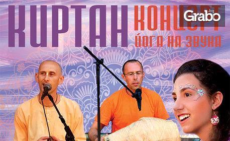 Ритъм и звук от Индия! Киртан концерт с водещ Фахрадин Фахрадинов, на 26 Август