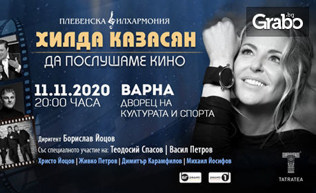 Топ места за спектакъла на Хилда Казасян и Плевенска филхармония с участието на Теодоси Спасов и Васил Петров - на 9 Юли