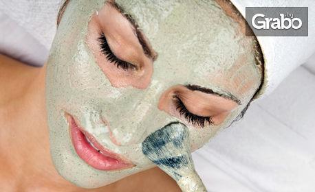 Почистване на лице и нанасяне на маска - без или със парафинова терапия