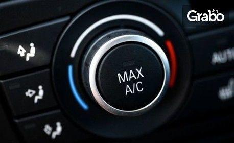 Профилактика на климатична система на лек автомобил