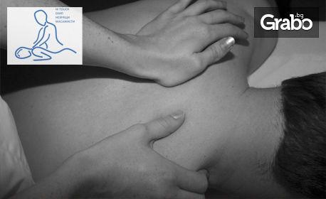 30 минути релакс! Масаж на гръб - от незрящ масажист