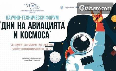 """Вход за дете или възрастен на форума """"Дни на авиацията и космоса"""" - на 30.11 или 1.12"""