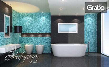 Професионално екологично почистване, полиране и дезинфекция на баня с тоалетна - в дома или офиса