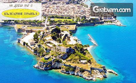 Посети остров Корфу през 2020г! 4 нощувки на база All Inclusive, плюс транспорт и възможност за посещение на Канала на любовта