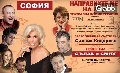 """Театрална терапия """"Направихте ме на луд"""" със специалното участие на Силвия Кацарова - на 22 Октомври"""