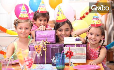 РД за до 10 деца! 3 часа купон с DJ, дискотека, караоке и почерпка за всяко дете, без или със жетони за игри