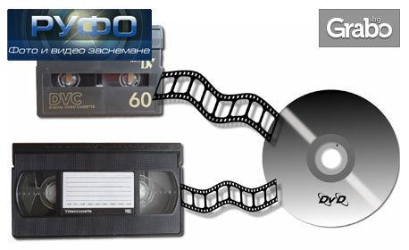 Запис на DVD от видеокасета с времетраене 1, 2 или 3 часа