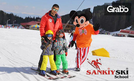 Зимни приключения в Банско! 2 часа урок по ски - индивидуален или за до 5 човека