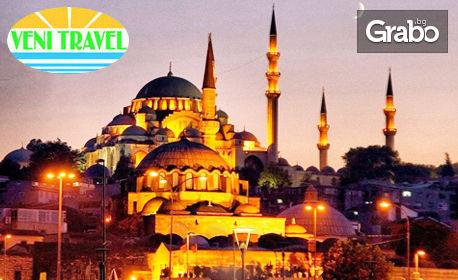 Новогодишна екскурзия до Истанбул! 2 нощувки със закуски, плюс транспорт