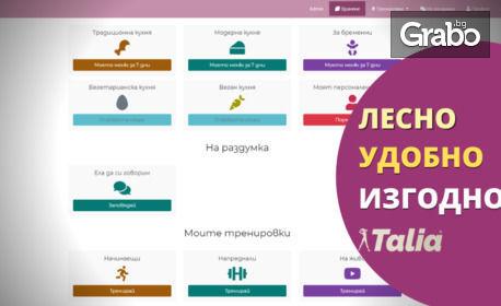 Едномесечен абонамент за онлайн платформата за тренировки и хранителни режими Talia.bg