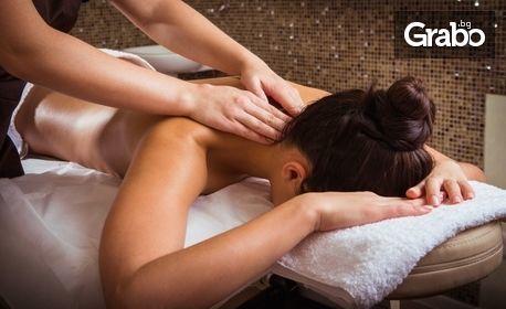 Лечебен масаж с магнезиево олио на гръб, рамене и шия, или на цяло тяло, плюс терапия с арома лампа, или класически масаж