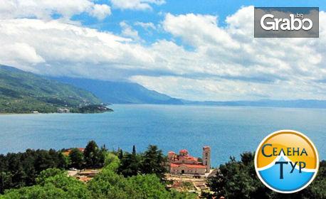 За 22 Септември в Македония! Екскурзия до Струга, Охрид и Скопие с 2 нощувки със закуски и вечери, плюс транспорт