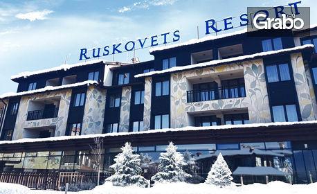 На ски и SPA в Добринище! 7 нощувки със закуски и вечери - за двама или четирима