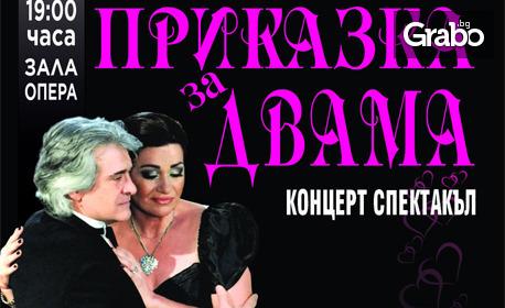 Приказка за двама! Концерт на Еделина Кънева и Орлин Горанов на 28 Септември
