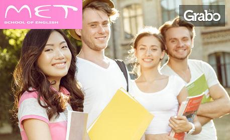 Интензивен курс по английски език - ниво по избор от А1 до С1, или FCE, CAE на Cambridge