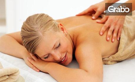 Класически масаж на цяло тяло - за 12.50лв