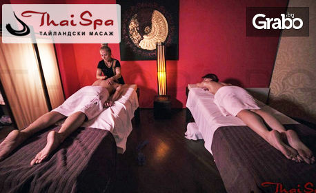120 минути блаженство! Taйландски SPA ритуал за един или двама