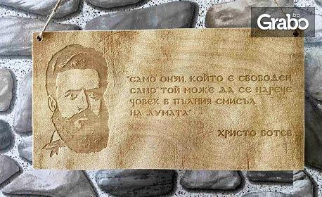 Дървена табелка с цитат на Васил Левски и Христо Ботев