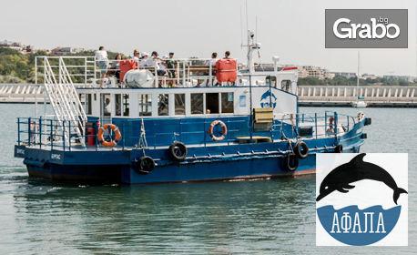 3-часова морска разходка и посещение на остров Света Анастасия с тримаран Афала