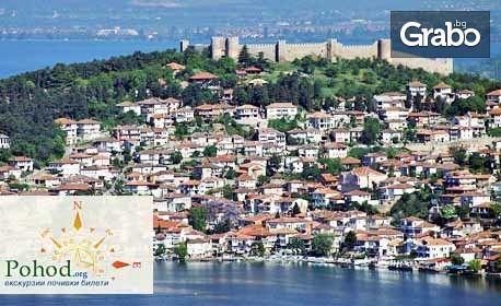 Еднодневна екскурзия до Скопие и езерото Матка на 13 Октомври