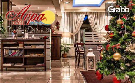 Нова година край Солун! 3 нощувки със закуски за двама, трима или четирима