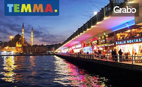 Екскурзия до Истанбул през Април или Май! 3 нощувки със закуски, транспорт и посещение на Принцовите острови и Лозенград