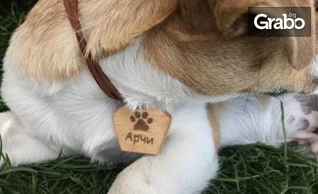 Дървен медальон за куче с персонализиран надпис