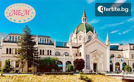Март до Сараево, Мостар и Меджугорие! 2 нощувки със закуски, транспорт и посещение на Босненски пирамиди и Дървенград