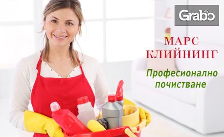 Комплексно почистване на апартамент или офис до 80кв.м