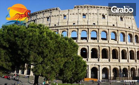 До Рим през Юни и Юли! 3 нощувки със закуски, самолетен билет, туристическа обиколка и възможност за Флоренция