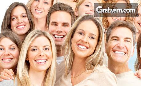 Почистване на зъбен камък с ултразвук, полиране, премахване на зъбни налепи и оцветявания, плюс обстоен преглед