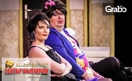 """Любо Нейков и Станимир Гъмов в комедията """"Жена ми се казва Борис"""" на 27 Май"""