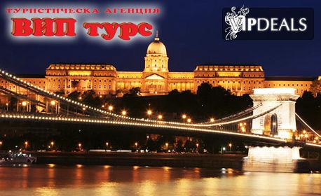 Посети Перлите на Дунава! Екскурзия до Будапеща, Виена, Братислава и Белград с 4 нощувки, закуски и транспорт