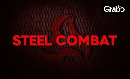 Steel Combat за начинаещи и напреднали - 4 тренировки или месечна карта с 8 тренировки