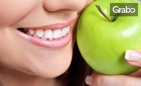 Почистване на зъбен камък с ултразвук - без или със отпечатък за нощно избелване, или пломба
