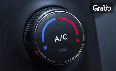 Цялостна профилактика на климатик на лек автомобил, бус или джип със станция модел Brain Bee Air Nex 9310