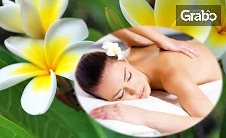 """Лечебен комплекс от процедури - """"Термозона"""" и масаж на врат, гръб и кръст с аромати по избор"""