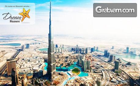 Екскурзия до Дубай през Февруари или Март! 7 нощувки със закуски, плюс самолетен транспорт