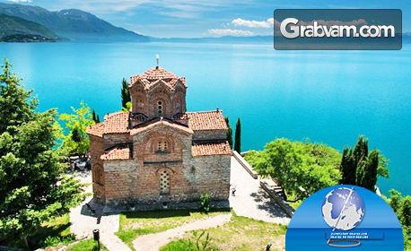 Екскурзия до Охрид за Великден! 2 нощувки със закуски и вечери, плюс транспорт и посещение на Скопие