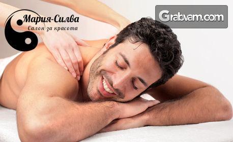 Класически масаж на цяло тяло с масла по избор, плюс масаж на глава - 70 или 90 минути