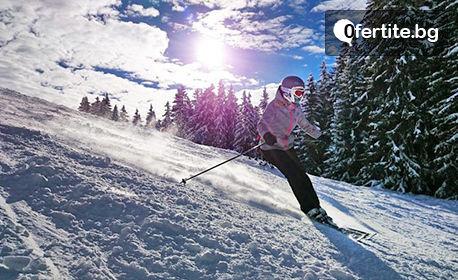 Ски почивка в Банско през Януари! 3, 4, 5 или 7 нощувки със закуски, плюс ски оборудване, от Хотел Рискьов
