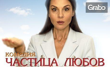 """Гледайте Гергана Стоянова в премиера на комедията """"Частица любов"""" на 5 Октомври"""